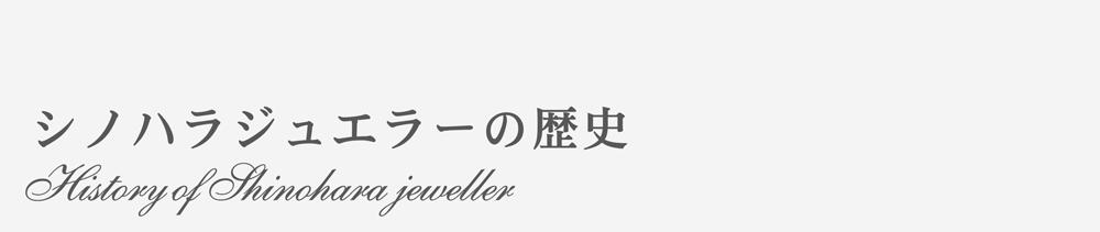 シノハラジュエラーの歴史