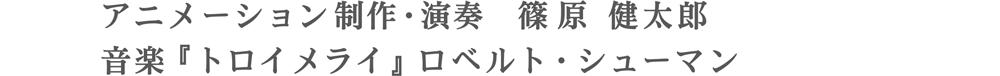 制作・演奏 篠原 健太郎|音楽 『トロイメライ』ロベルト・シューマン